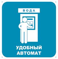 автомат по продаже питьевой воды