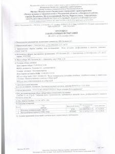 thumbnail of 1_maya_24_Balashikha_Protokoly_laboratornykh_issledovaniy_20_09_16