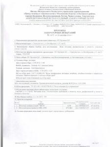 thumbnail of Avtozavodskaya_4k1_Zheleznodorozhny_Protokoly_laboratornykh_issledovaniy_20_09_16