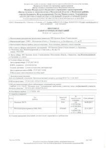 thumbnail of Balashikha_NovoePavlino_Troitskaya_1_07_08_17