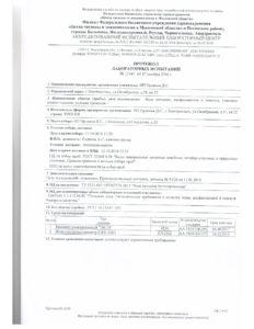 thumbnail of Balashikha_Sverdlova_35_Protokol_laboratornykh_issledovaniy_17_10_16_pdf