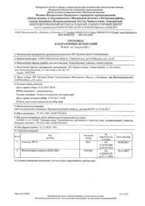 thumbnail of Balashikha_Zheleznodorozhny_Yubileynaya_24_07_08_17