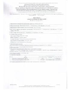 thumbnail of Balashikha_ul_Sverdlova_d_35_Protokol_Lab_isssledovaniy