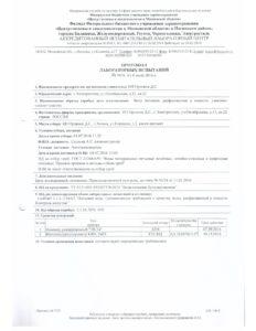 thumbnail of Khimki_Protokoly_laboratornykh_issledovaniy_Gorshina_2_Molodezhnaya_76_Melnikova_15_08_07_16