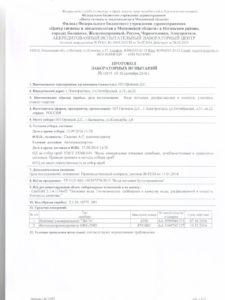 thumbnail of Kozheduba_6_Balashikha_Protokoly_laboratornykh_issledovaniy_20_09_16