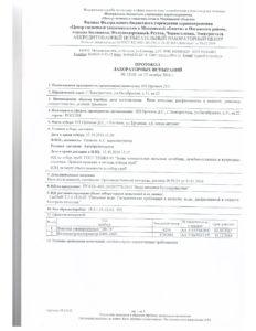 thumbnail of Noginsk_Trudovaya_6_Protokol_laboratornykh_issledovaniy_17_10_16_pdf