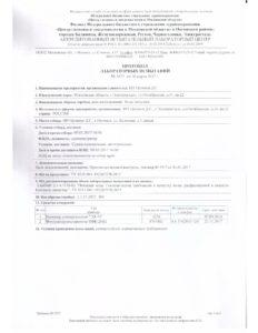 thumbnail of Noginsk_ul_Belyakova_d_5_Protokol_Lab_isssledovaniy
