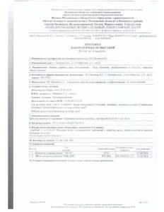 thumbnail of Proletarskaya_46_Balashikha_mkrZheleznodorozhny_Protokol_lab_ispytaniy_4169_16_05_16