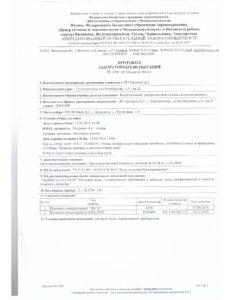 thumbnail of Protokol_lab_ispytaniy_3296_26_04_16_Balashikha_Trubetskaya_110