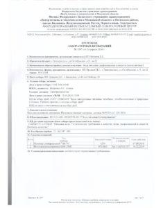 thumbnail of Protokol_lab_ispytaniy_3297_26_04_16_Balashikha_40lPobedy_25
