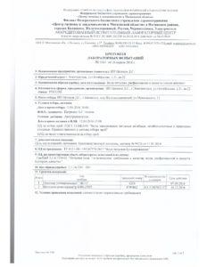 thumbnail of Protokol_lab_ispytaniy_3301_26_04_2016_Zheleznodorozhny_Mayakovskogo_11