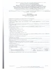 thumbnail of Struve_9_Balashikha_mkrZheleznodorozhny_Protokol_lab_ispytaniy_4171_16_05_16
