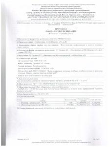 thumbnail of Yubileynaya_24_Zheleznodorozhny_Protokoly_laboratornykh_issledovaniy_22_09_16