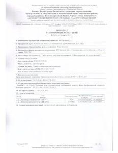 thumbnail of Zheleznodorozhny_ul_Proletarskaya_d_46_Protokol_Lab_isssledovaniy